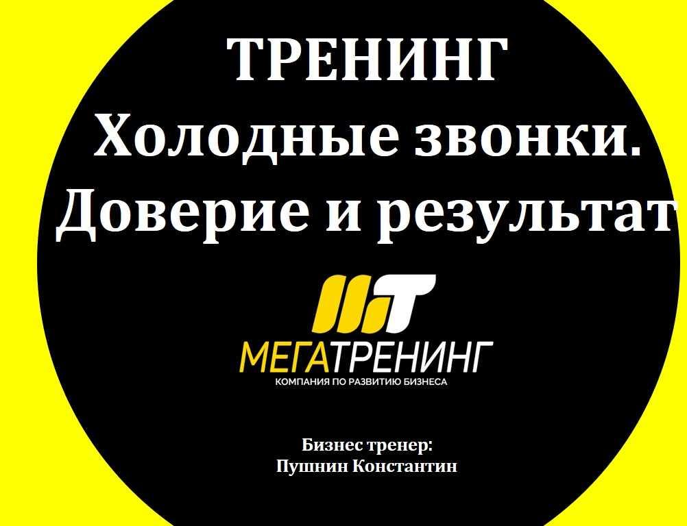 Холодные звонки Челябинск