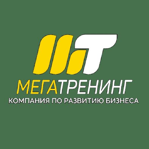Челябинск Мега-тренинг
